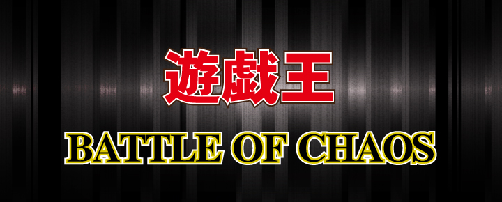 battle-of-chaos
