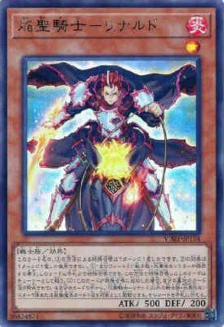 焔聖騎士リナルド【ウルトラ】