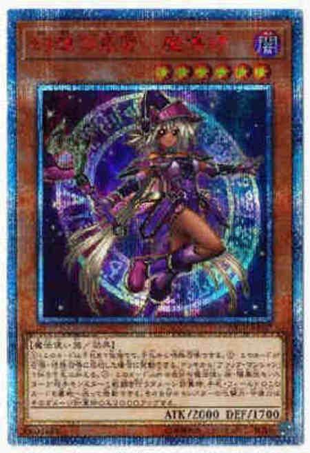 幻想の見習い魔導師【20thシク】