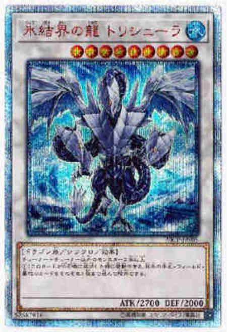 氷結界の龍トリシューラ【20thシク】