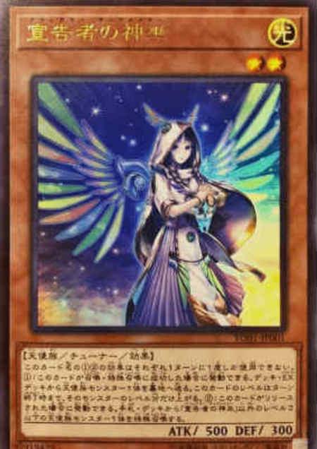 宣告者の神巫【ウルトラ】