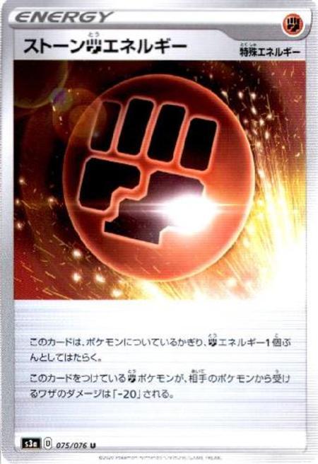ストーン闘エネルギー