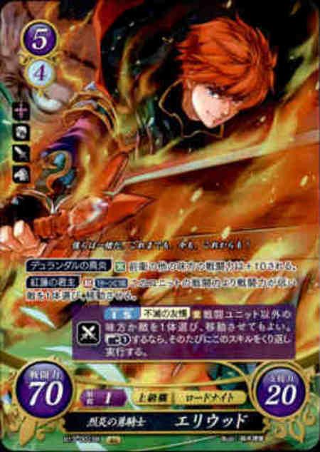 【SR】烈炎の勇騎士エリウッド/B13-001