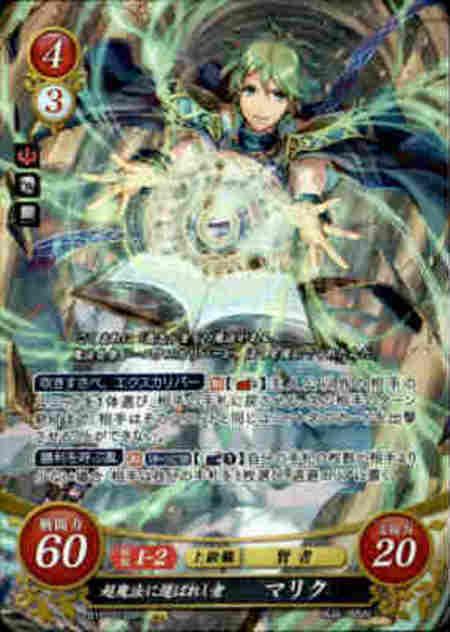【SR】超魔法に選ばれし者マリク【B15-013】