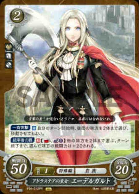 アドラステアの皇女エーデルガルト【PR】【P16-012】