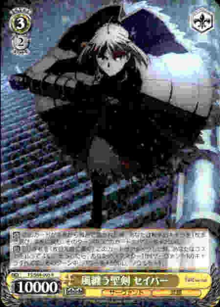 【R】風纏う聖剣セイバー【FS・S64-005】