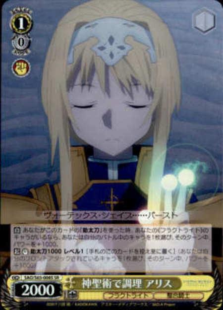 【SR】神聖術で調理アリス【SAO・S65-008S】