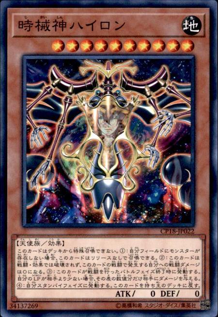 【ノーマル・レア】時械神ハイロン