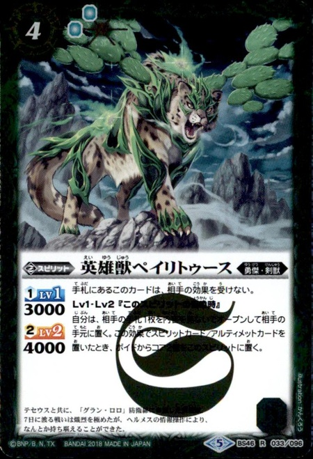 【R】英雄獣ペイリトゥース【BS46-033】
