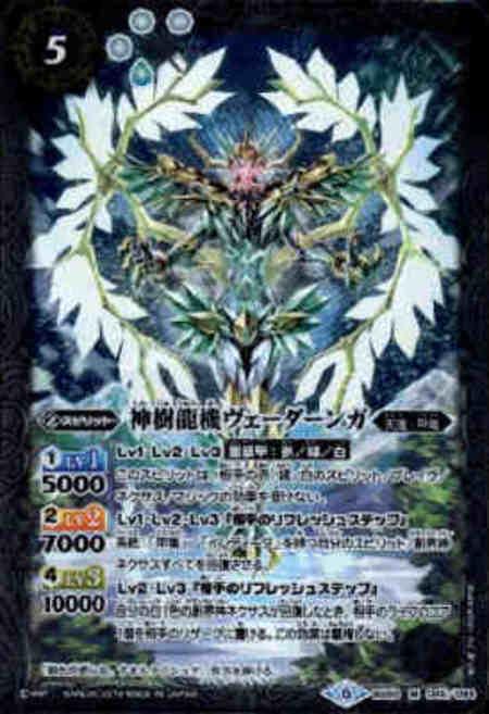 神樹龍機ヴェーダーンガ【M】【BS50-045】