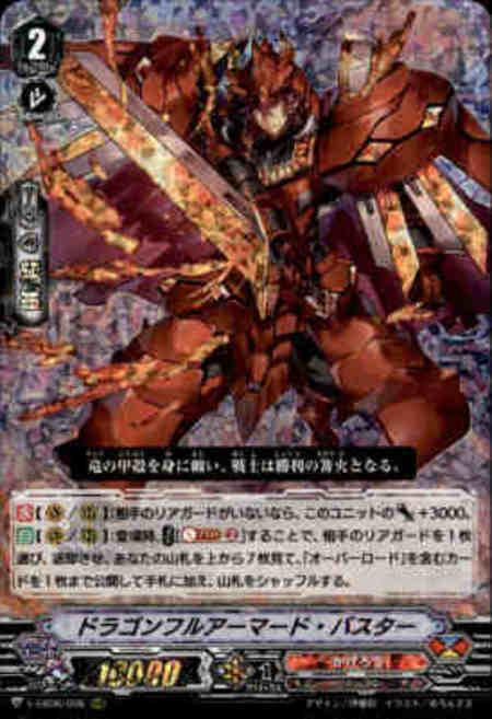 【RRR】ドラゴンフルアーマードバスター【V-EB06/006】