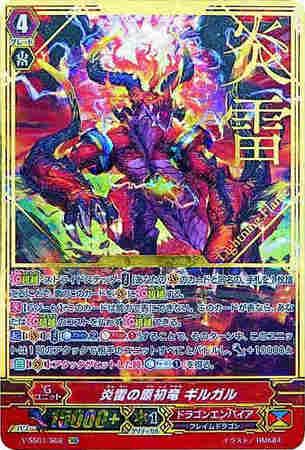 SGR箔押】炎雷の原初竜ギルガル【V-SS01・S02】   【トレカショップ 竜 ...