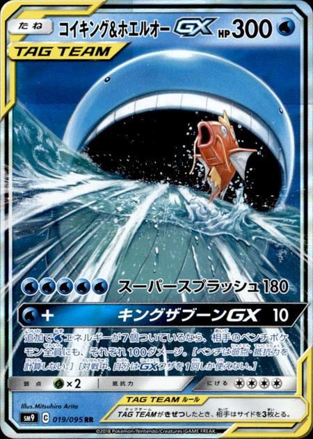 【019-095 RR】コイキング&ホエルオーGX