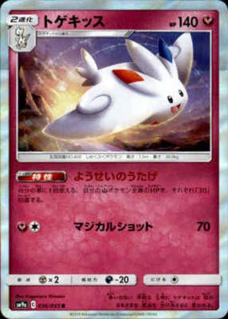 【036・055 R】トゲキッス