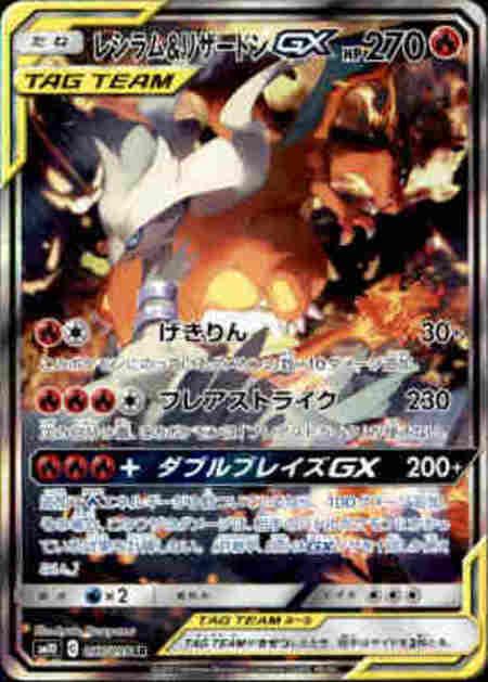 【097/095 SR】レシラム&リザードンGX