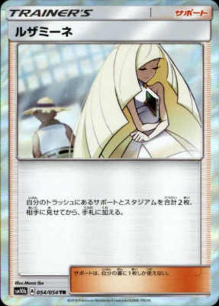 【054/054】ルザミーネ【TR】