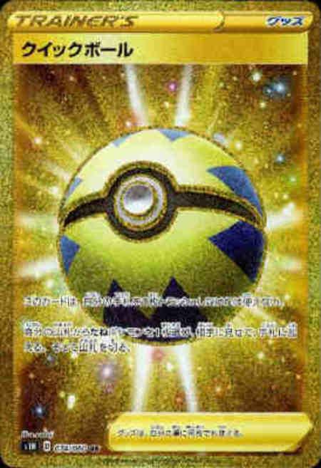 クイックボール【074・060 UR】