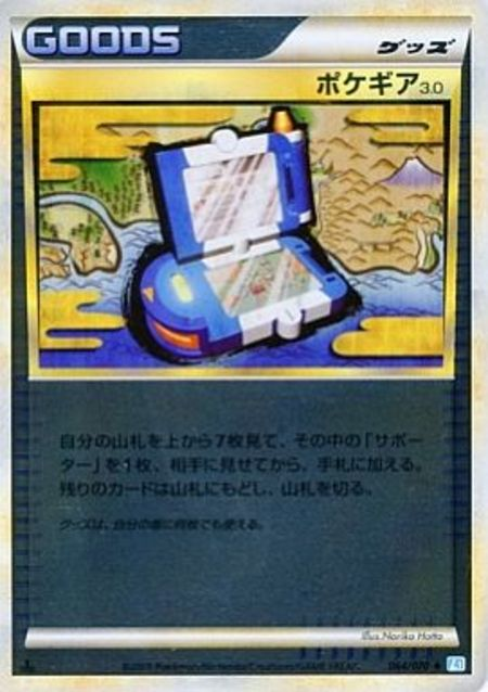 ポケギア3.0【064・070】【ホイル】