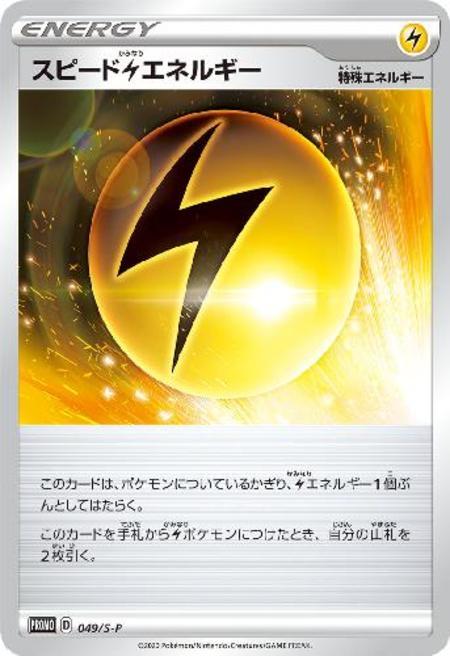スピード雷エネルギー【049・S-P】