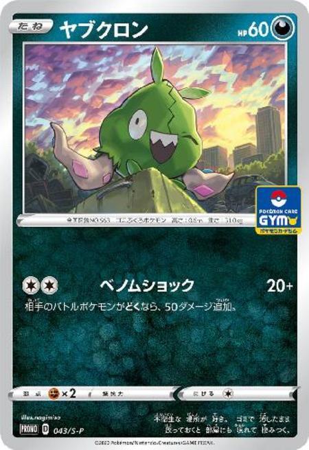 ヤブクロン【043・S-P】