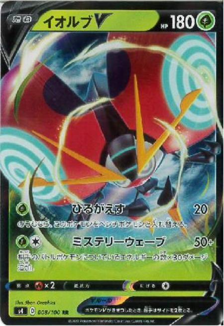 イオルブV【008・100 RR】