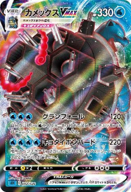 カメックスVMAX(ホイル)(002/20)