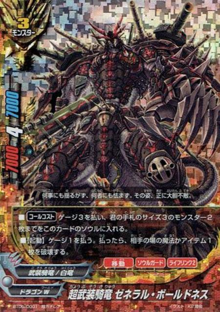 【超ガチレア】超武装騎竜 ゼネラル・ボールドネス