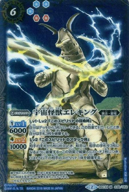 【M】宇宙怪獣エレキング