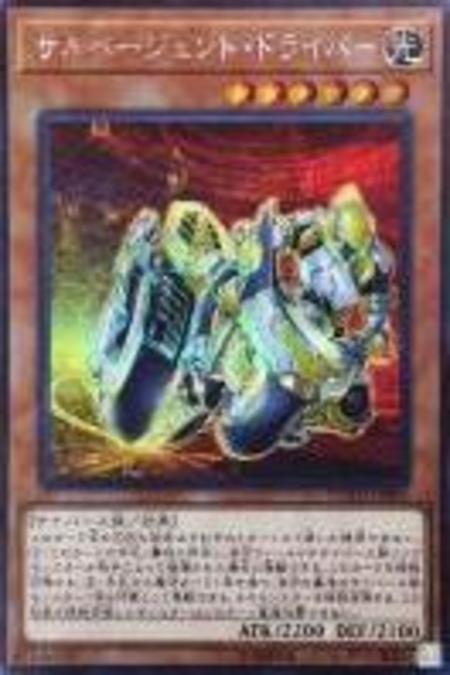 【シークレット】サルベージェント・ドライバー