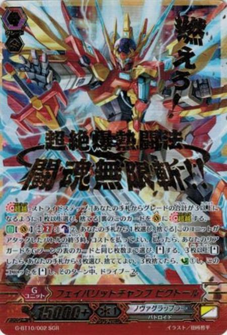【SGR】フェイバリットチャンプビクトール