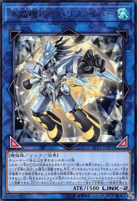 【ウルトラ】水晶機巧-ハリファイバー