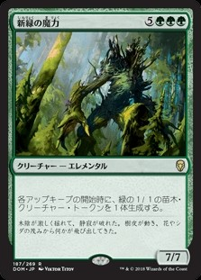 (DOM)新緑の魔力