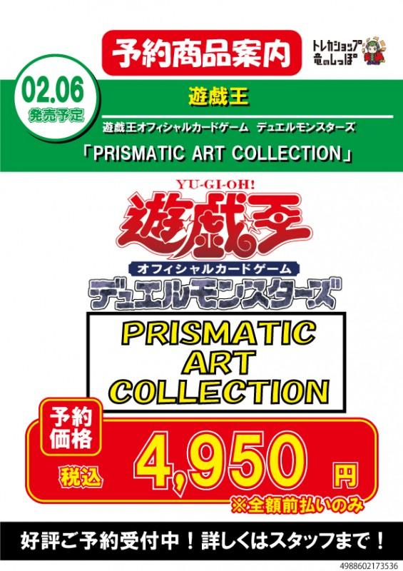 Collection Prismatic 予約 art