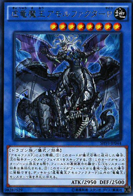 【ウルトラ】虚竜魔王アモルファクターP